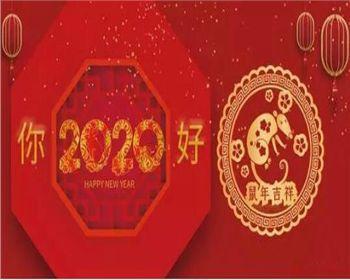 内蒙古煜炜商贸有限责任公司祝愿大家2020新春吉祥,万事如意!
